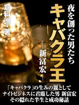 夜を創った男たち キャバクラ王 ―新冨宏―-電子書籍