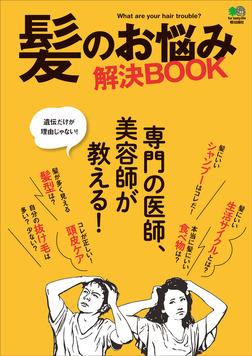 髪のお悩み解決BOOK-電子書籍