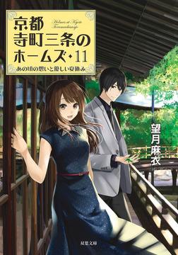 京都寺町三条のホームズ : 11 あの頃の想いと優しい夏休み-電子書籍