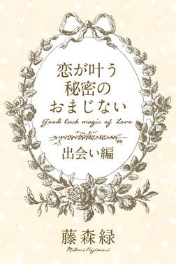恋が叶う秘密のおまじない<出会い編>-電子書籍