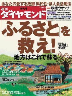 週刊ダイヤモンド 09年10月3日号-電子書籍