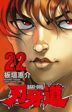 刃牙道 22-電子書籍