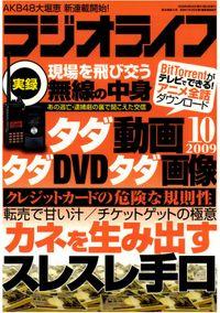ラジオライフ2009年10月号