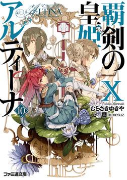 覇剣の皇姫アルティーナX-電子書籍
