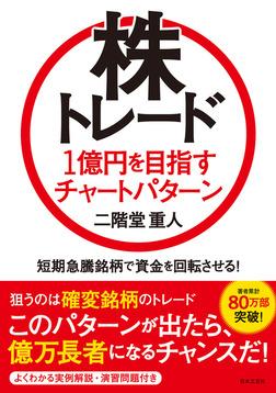 株トレード 1億円を目指すチャートパターン-電子書籍