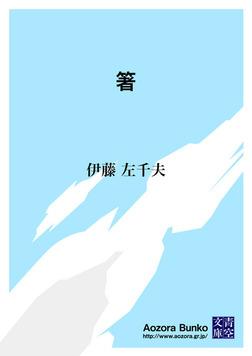 箸-電子書籍