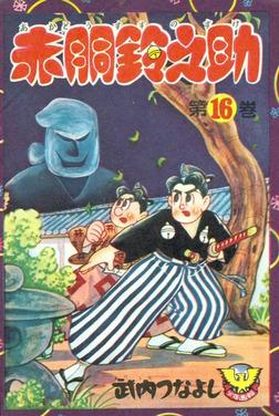 赤胴鈴之助 (16)-電子書籍
