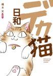 デカ猫日和