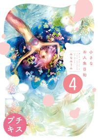 小さなお人魚日和 プチキス(4)