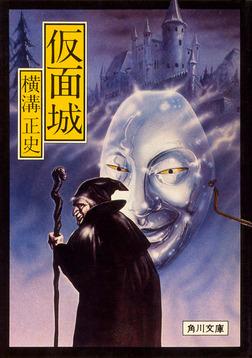 仮面城-電子書籍