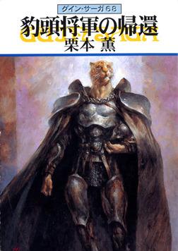 グイン・サーガ68 豹頭将軍の帰還-電子書籍