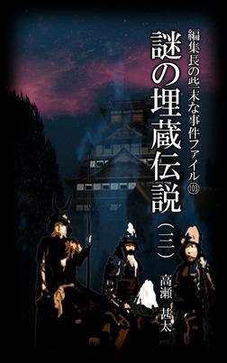 編集長の些末な事件ファイル103 謎の埋蔵伝説(三)-電子書籍
