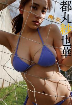 【デジタル限定】都丸紗也華写真集「肉と欲。」-電子書籍
