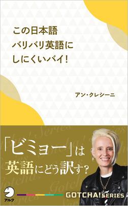 この日本語バリバリ英語にしにくいバイ! 「ビミョー」は英語にどう訳す?-電子書籍