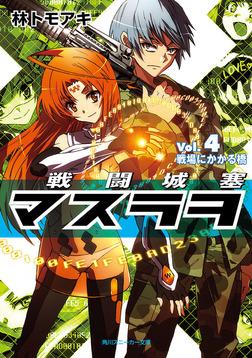 戦闘城塞マスラヲ Vol.4 戦場にかかる橋-電子書籍