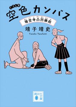 空色カンバス 瑞空寺凸凹縁起-電子書籍