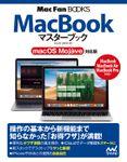 MacBookマスターブック macOS Mojave対応版
