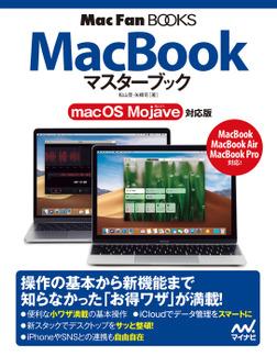 MacBookマスターブック macOS Mojave対応版-電子書籍