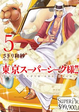 東京スーパーシーク様!!5-電子書籍