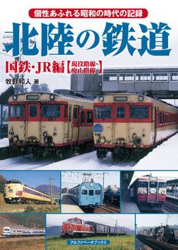 北陸の鉄道 国鉄・JR編【現役路線・廃止路線】-電子書籍