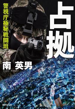 占拠 警視庁極秘戦闘班-電子書籍
