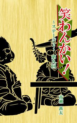 笑わんかい! ステージ2~なにわ漫才ラプソディ~第九回-電子書籍