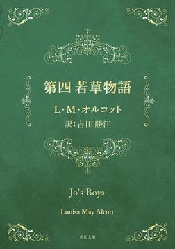 第四 若草物語-電子書籍