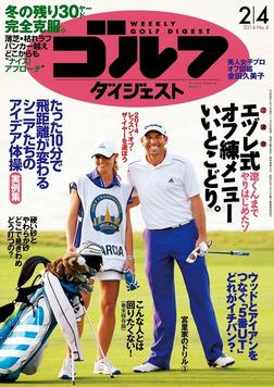 週刊ゴルフダイジェスト 2014/2/4号-電子書籍