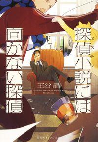 探偵小説には向かない探偵