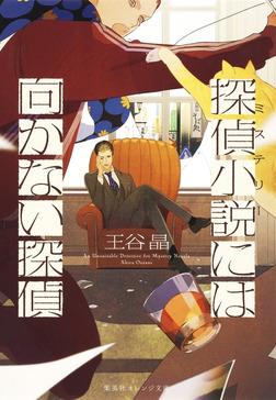 探偵小説には向かない探偵-電子書籍