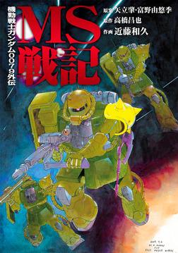 機動戦士ガンダム0079外伝 MS戦記-電子書籍