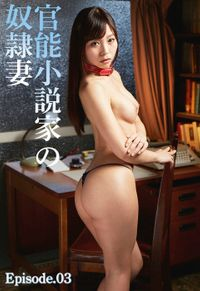 官能小説家の奴隷妻 Episode.03