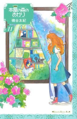本屋の森のあかり(11)-電子書籍