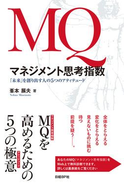 MQ マネジメント思考指数 「未来」を創り出す人の5つのアティテュード-電子書籍