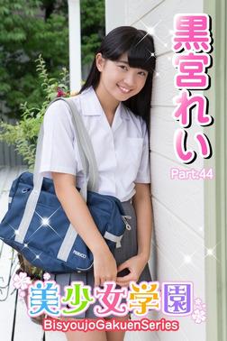 美少女学園 黒宮れい Part.44-電子書籍