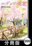 エデンの東北【分冊版】 (22)せいぜい日本一