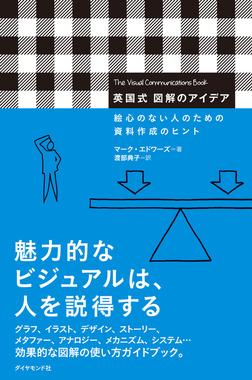英国式 図解のアイデア-電子書籍