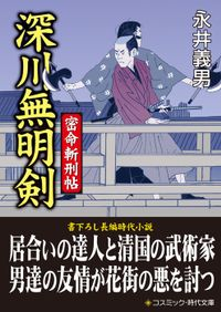 密命斬刑帖(コスミック時代文庫)