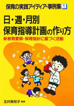 日・週・月別保育指導計画の作り方 : 新教育要領・保育指針に基づく活動-電子書籍