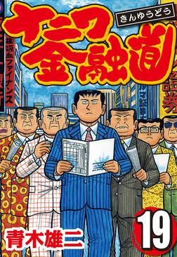 ナニワ金融道 19-電子書籍