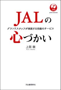 JALの心づかい グランドスタッフが実践する究極のサービス