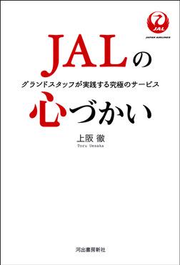JALの心づかい グランドスタッフが実践する究極のサービス-電子書籍