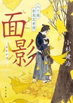 面影 八丁堀赤鬼忠孝譚-電子書籍