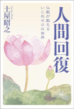 人間回復 仏教が教えるいじめゼロの世界-電子書籍