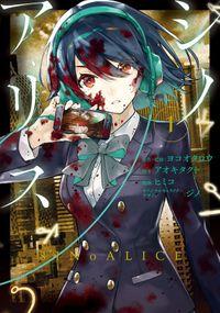 SINoALICE -シノアリス- 1巻