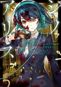 SINoALICE -シノアリス- 1巻-電子書籍