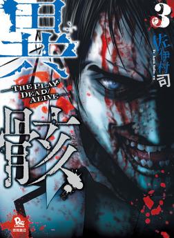 異骸-THE PLAY DEAD/ALIVE-(3)-電子書籍