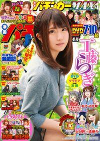 漫画パチンカーMAX Vol.11