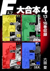 F 大合本4 13~16巻収録