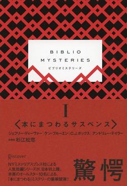BIBLIO MYSTERIES I-電子書籍